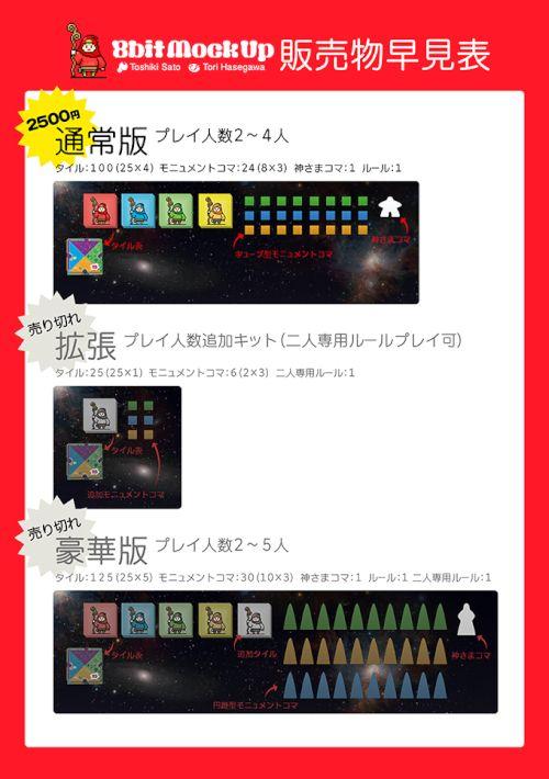pab_8bitMU_menuGMs_soldout _s.jpg